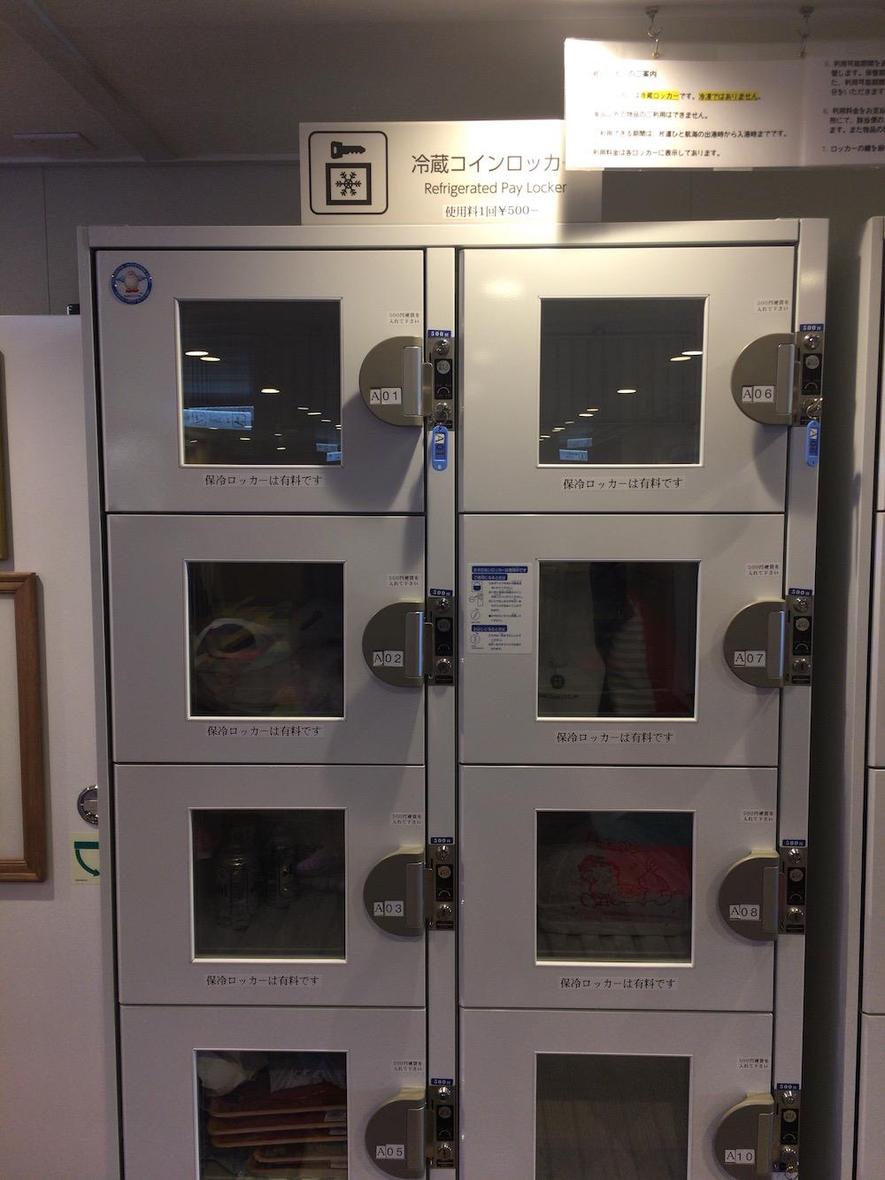 おがさわら丸の冷蔵ロッカー