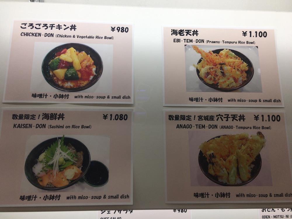 おがさわら丸のレストランのメニューの写真1