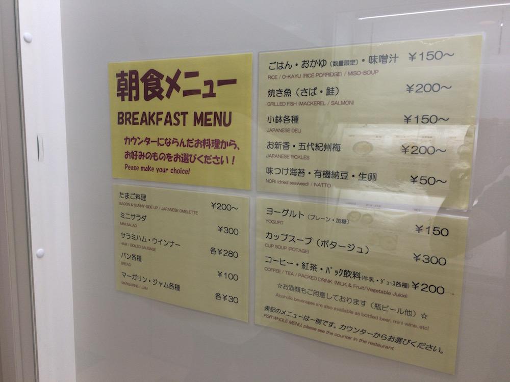 おがさわら丸のレストランのメニューの写真4