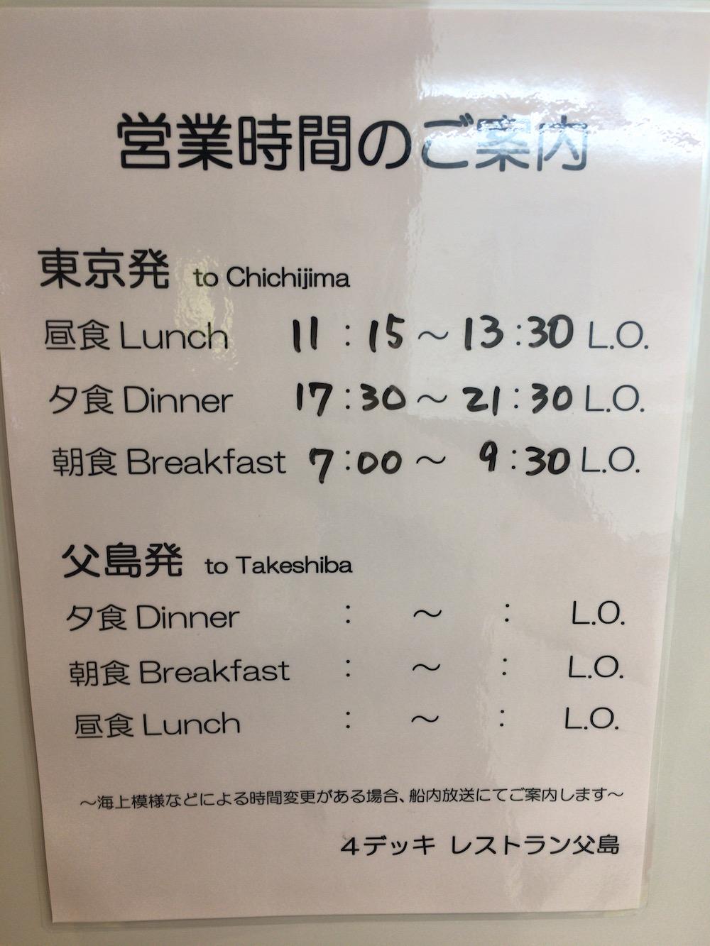 おがさわら丸のレストランの営業時間